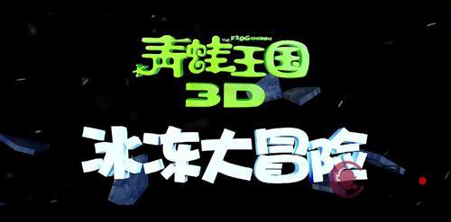 3D动画电影《青蛙王国之冰冻大冒险》呼之欲出